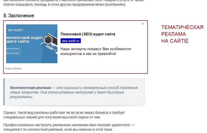 Сайтов поисковое продвижение контекстная реклама медийная прокуратура ленинского района г севастополя официальный сайт