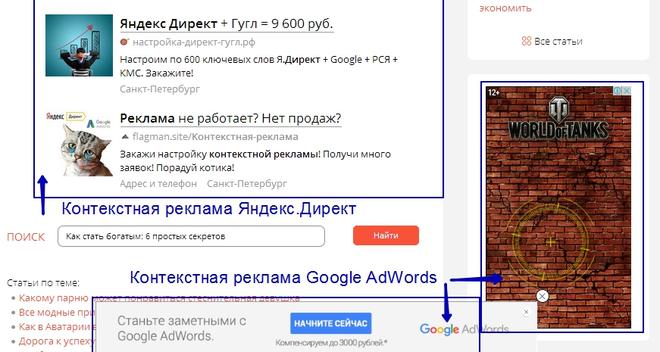 Adwords контекстная реклама скачать