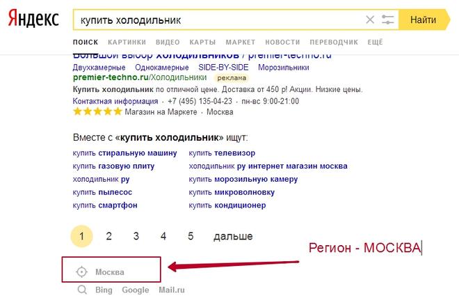 Раскрутка сайтов по россии в реклама тв или интернет