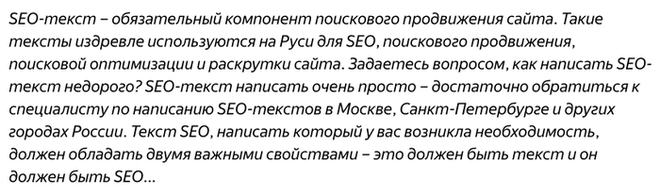 Пример переоптимизированного текста