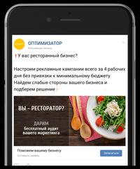 Пример рекламы во ВКонтакте