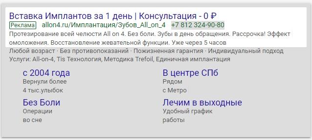 Поисковые рекламные объявления в Google Реклама