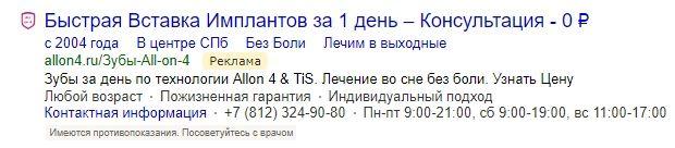 Поисковые рекламные объявления в Яндекс.Директ