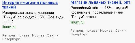 Пример контекстной рекламы на Яндексе