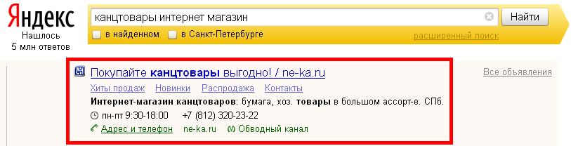 Реклама магазина кантоваров