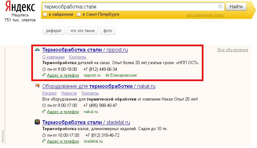 Яндекс Директ объявления
